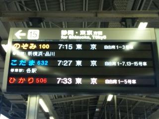 一路東京へ