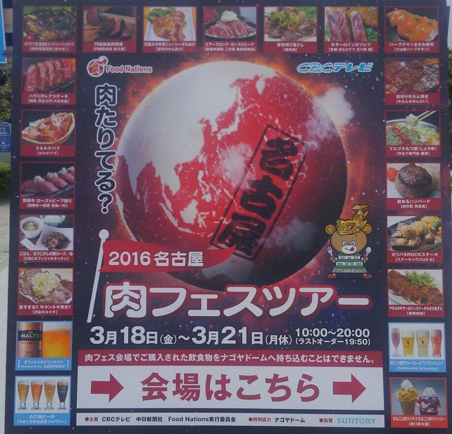 肉フェス。